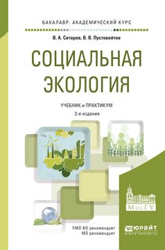 Социальная экология. Учебник и практикум для академического бакалавриата