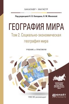 География мира. Учебник и практикум. В 3 томах. Том 2. Социально-экономическая география мира
