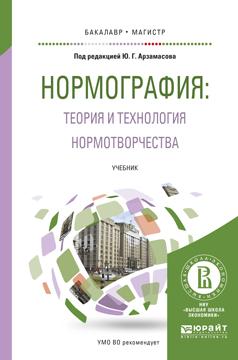 Нормография. Теория и технология нормотворчества. Учебник