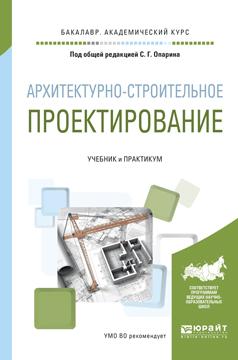 Архитектурно-строительное проектирование. Учебник и практикум