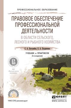 Правовое обеспечение профессиональной деятельности в области сельского, лесного и рыбного хозяйства. Учебник и практикум