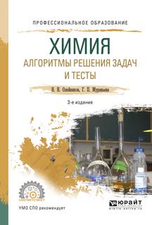 Химия. алгоритмы решения задач и тесты. Учебное пособие