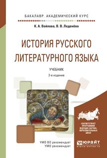 История русского литературного языка . Учебник для академического бакалавриата