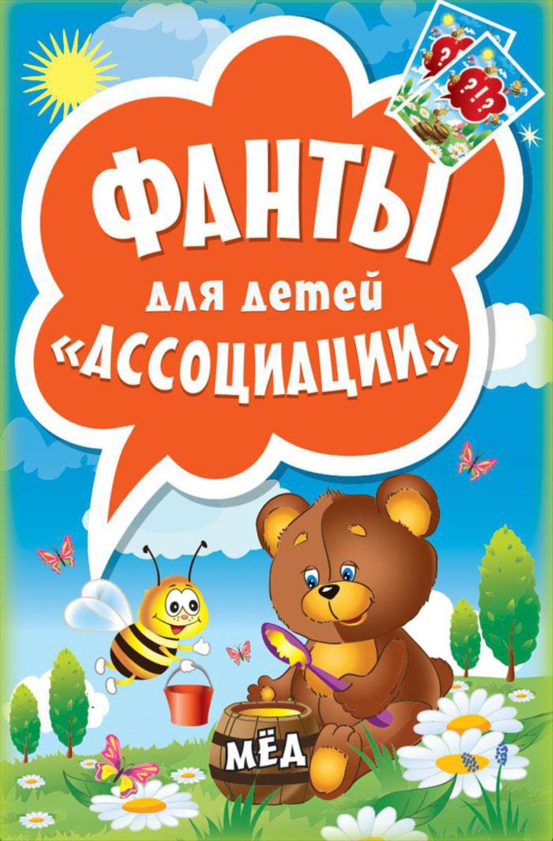 Ассоциации. Фанты для детей