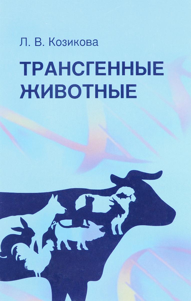 Трансгенные животные. Учебное пособие