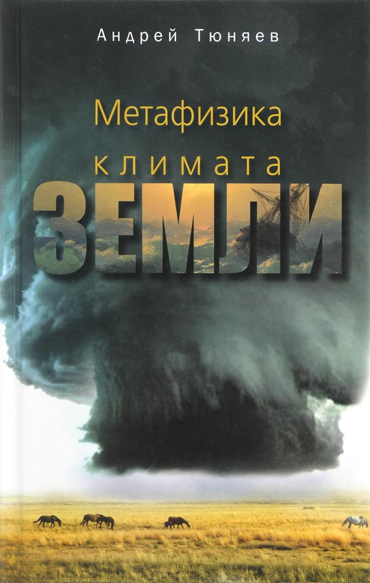 Метафизика климата Земли