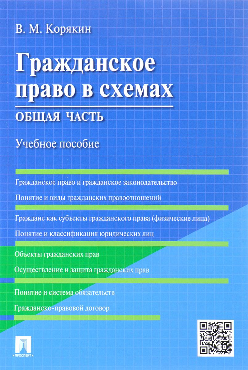 Гражданское право в схемах. Общая часть. Учебное пособие