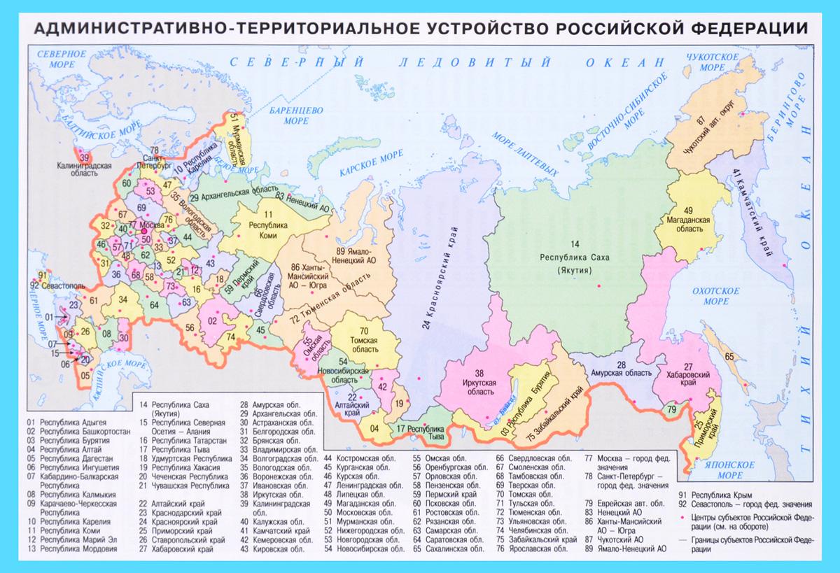 Административно-территориальное устройство Российской Федерации. Карта
