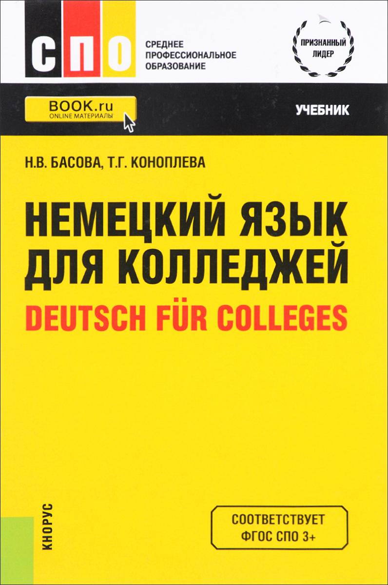 Deutsch fur Colleges / Немецкий язык для колледжей. Учебник