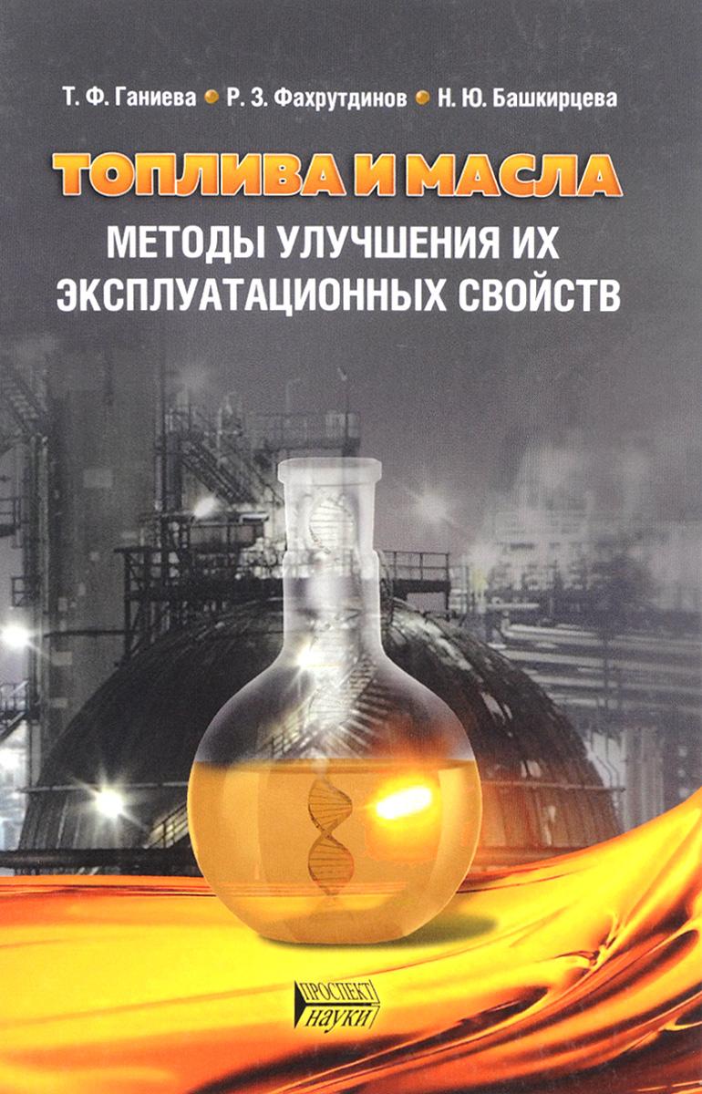 Топлива и масла. Методы улучшения их эксплуатационных свойств. Учебное пособие