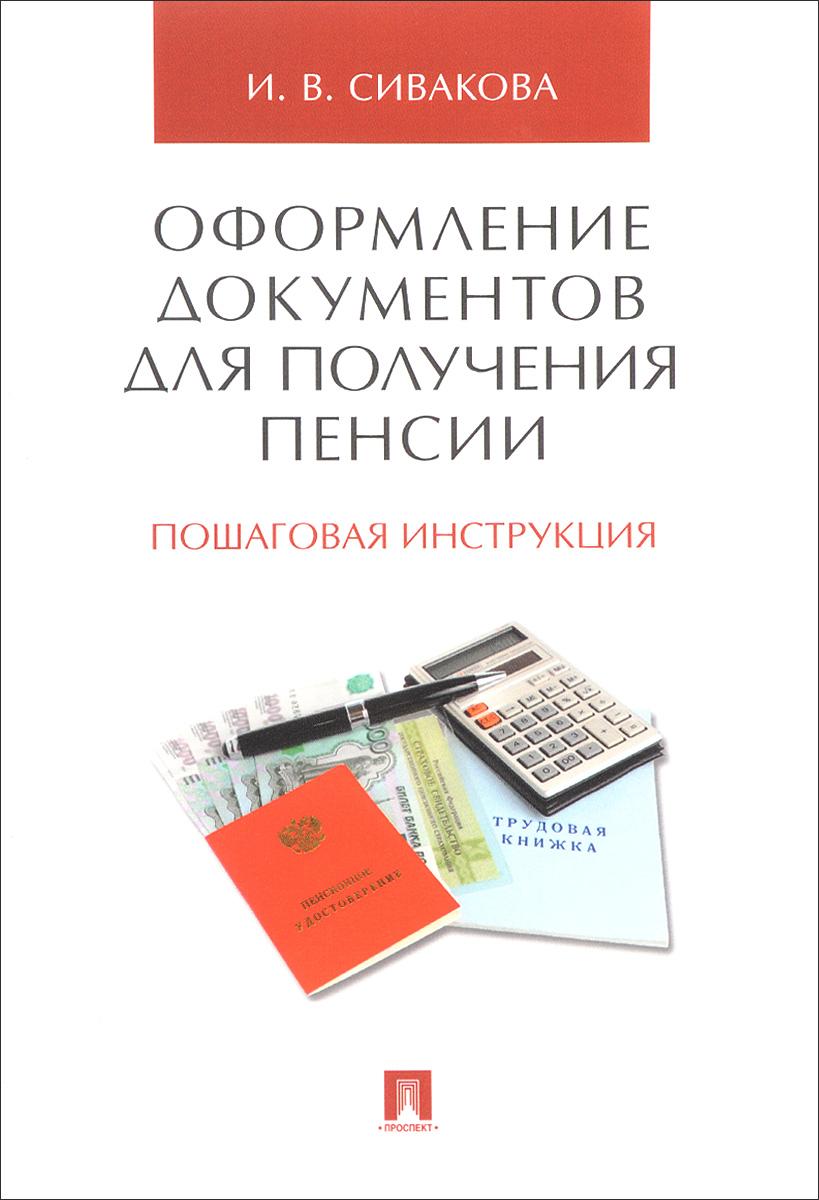 Как начисляется пенсия учителям на украине