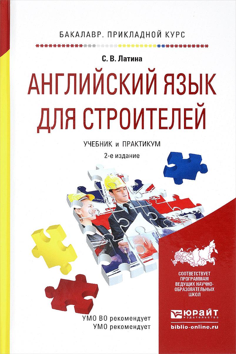 Английский язык для строителей. Учебник и практикум