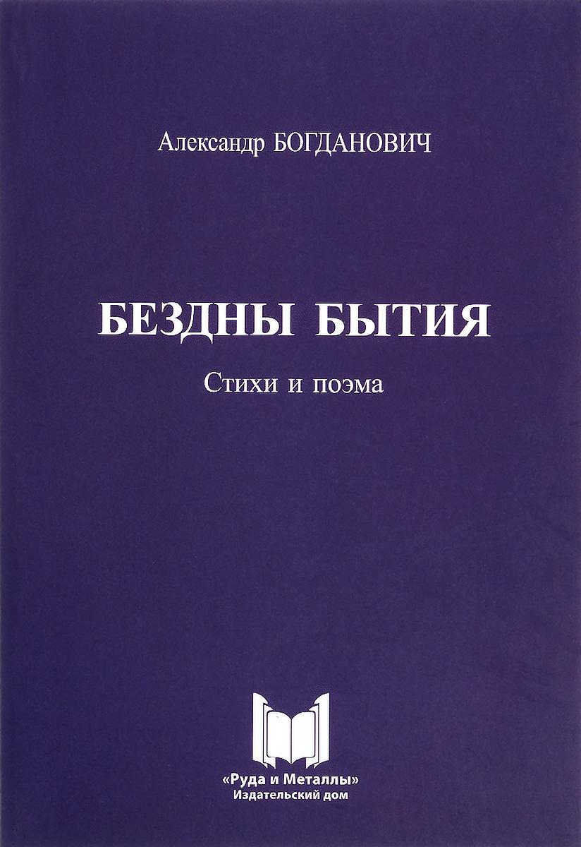Александр Богданович Бездны бытия. Стихи и поэма (+ CD)