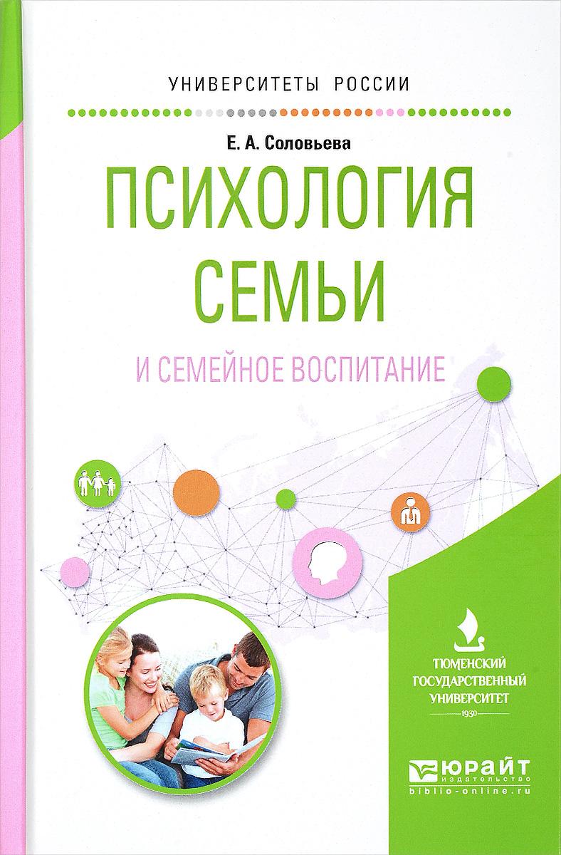 Психология семьи и семейное воспитание. Учебное пособие для вузов