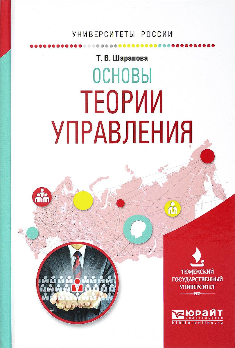 Основы теории управления. Учебное пособие