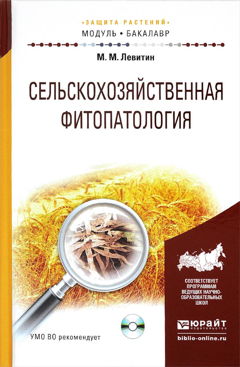 Сельскохозяйственная фитопатология. Учебное пособие (+ CD-ROM)