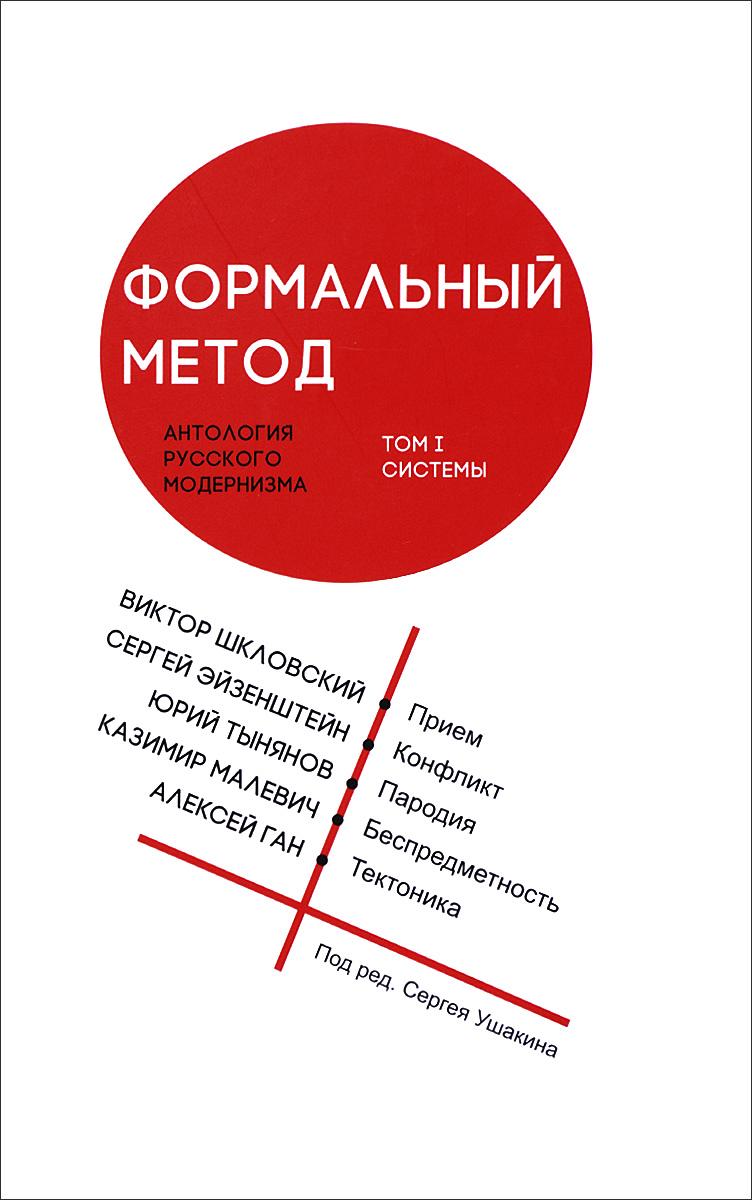 Формальный метод. Антология русского модернизма. Том 1. Системы