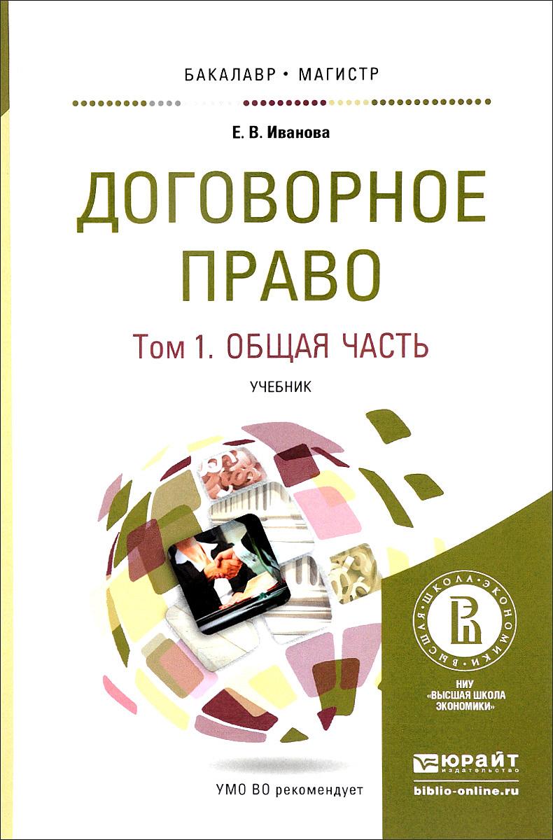 Договорное право. Учебник. В 2 томах. Том 1. Общая часть