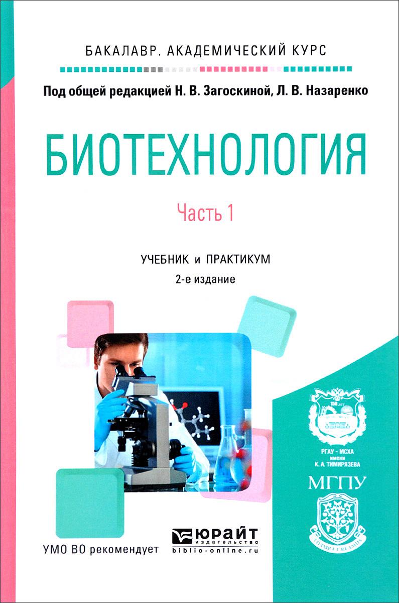 Биотехнология. Учебник и практикум. В 2 частях. Часть 1