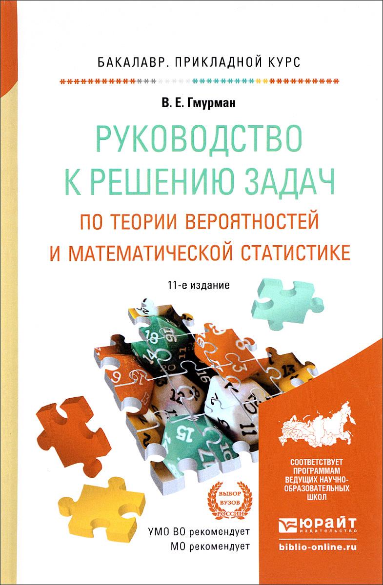 Руководство к решению задач по теории вероятностей и математической статистике. Учебное пособие