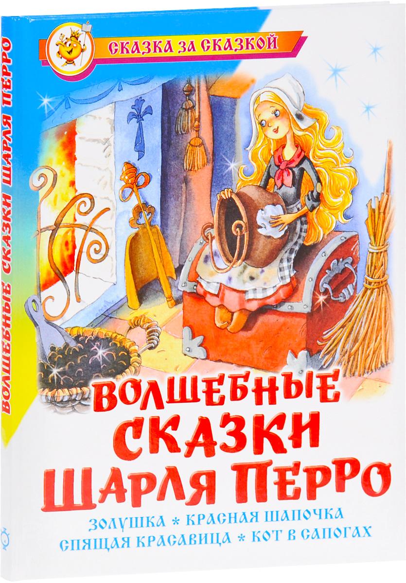 Волшебные сказки Шарля Перро