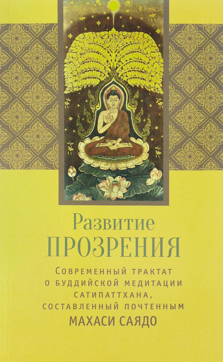 Развитие прозрения. Современный трактат о буддийской медитации Сатипаттхана, составленны почтенным Махаси Саядо