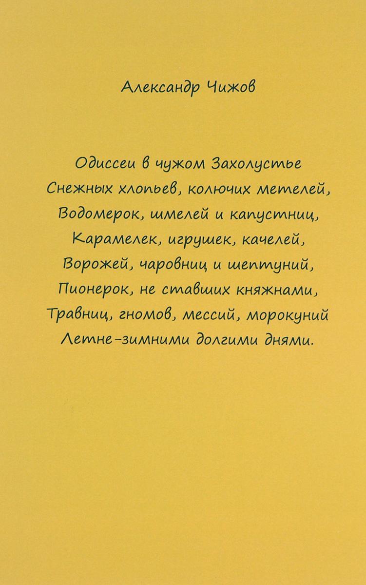 Одиссеи в чужом Захолустье