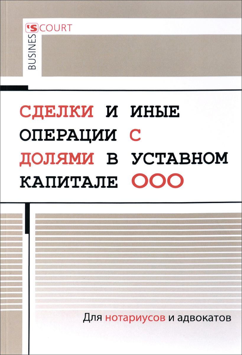 Сделки и иные операции с долями в уставном капитале ООО