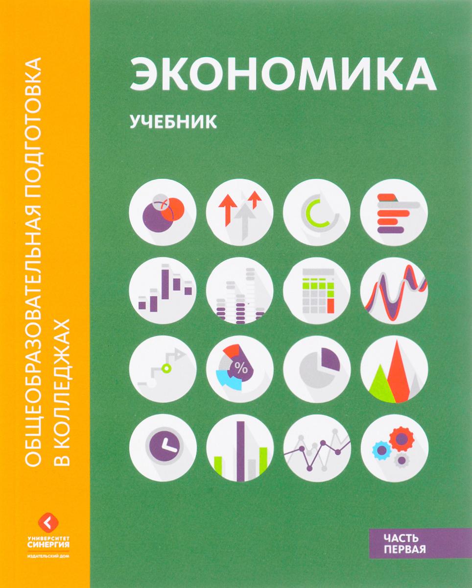 Экономика. Учебник. В 2 частях. Часть 1