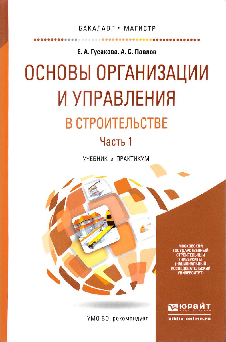 Основы организации и управления в строительстве. Учебник и практикум. В 2 частях. Часть 1