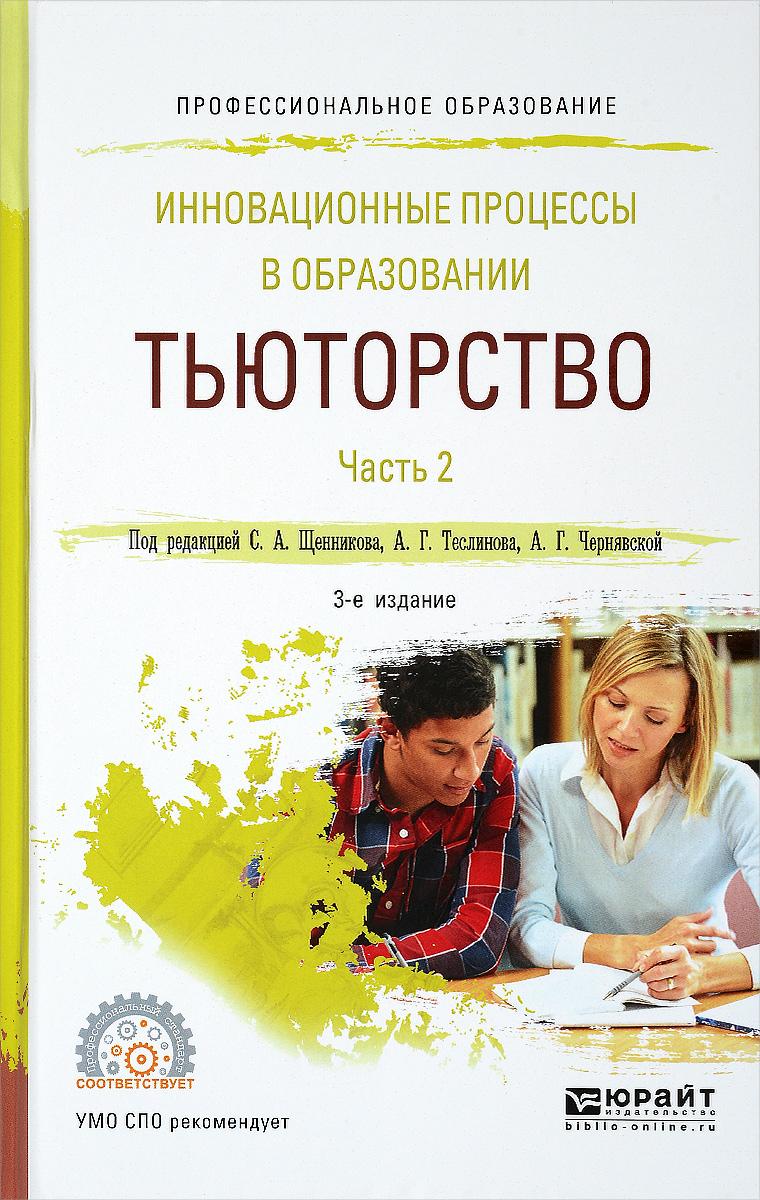 Инновационные процессы в образовании. Тьюторство. Учебное пособие. В 2 частях. Часть 2