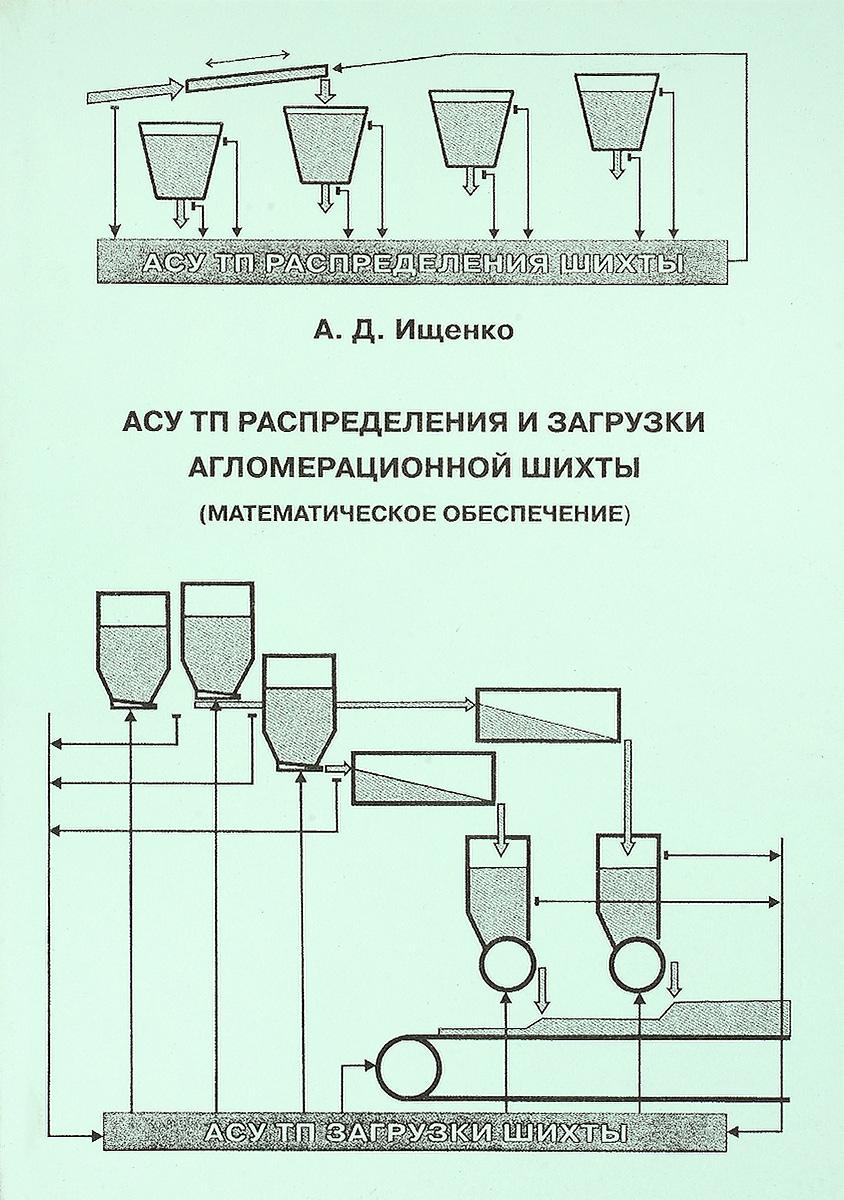 АСУ ТП распределения и загрузки агломерационной шихты (математическое обеспечение)