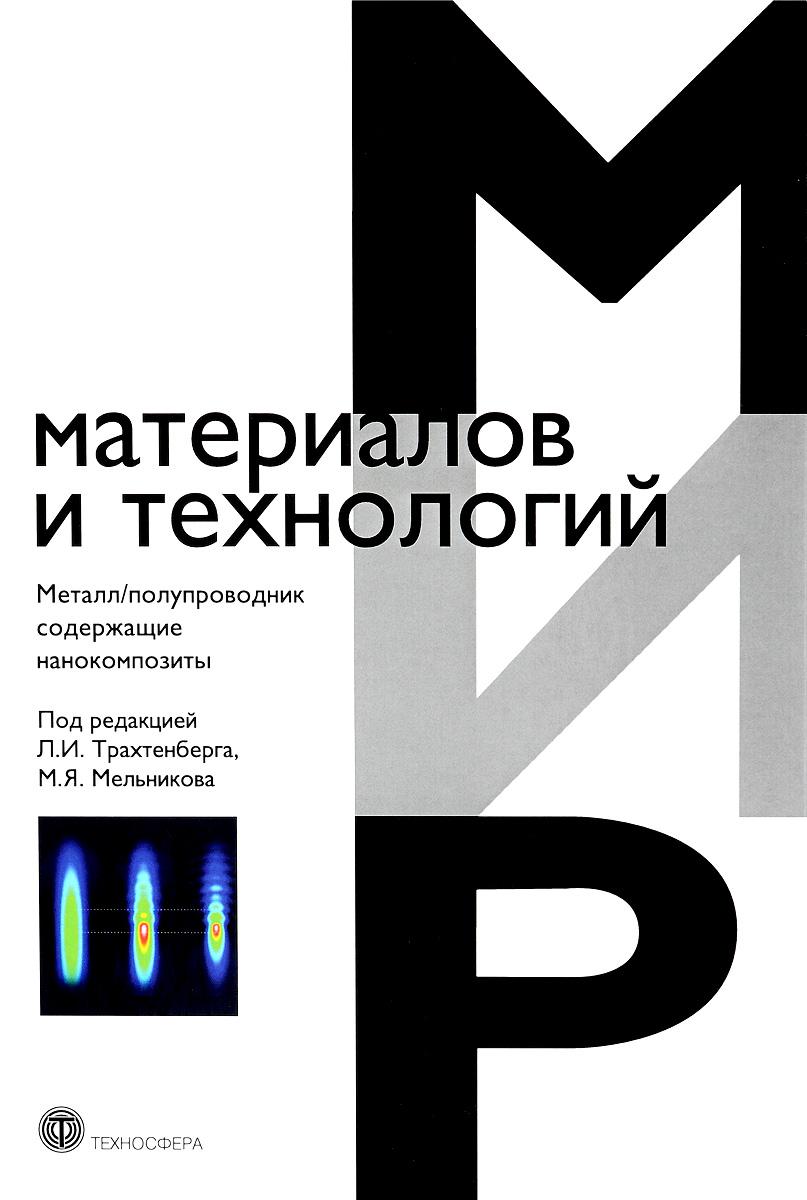 Металл/полупроводник содержащие нанокомпозиты. Учебное пособие