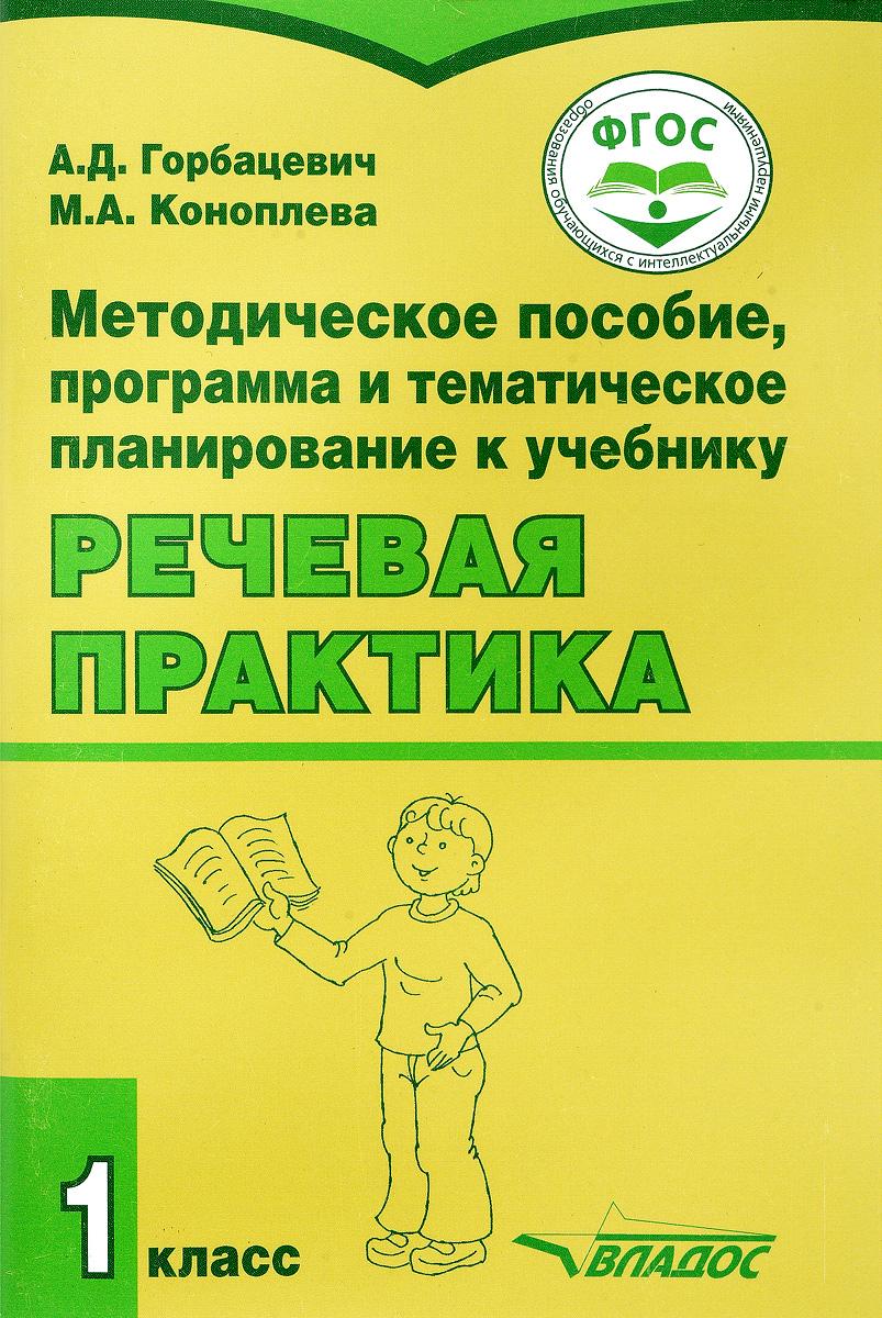 """Методическое пособие, программа и тематическое планирование к учебнику """"Речевая практика. 1 класс»"""