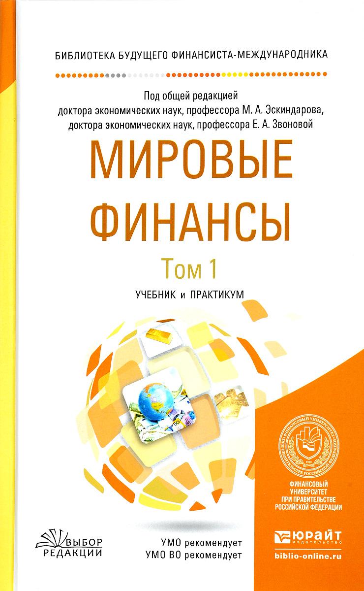 Мировые финансы. В 2 томах. Том 1. Учебник и практикум
