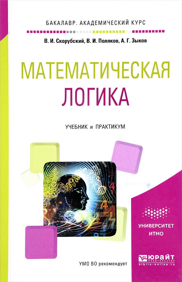Математическая логика. Учебник и практикум