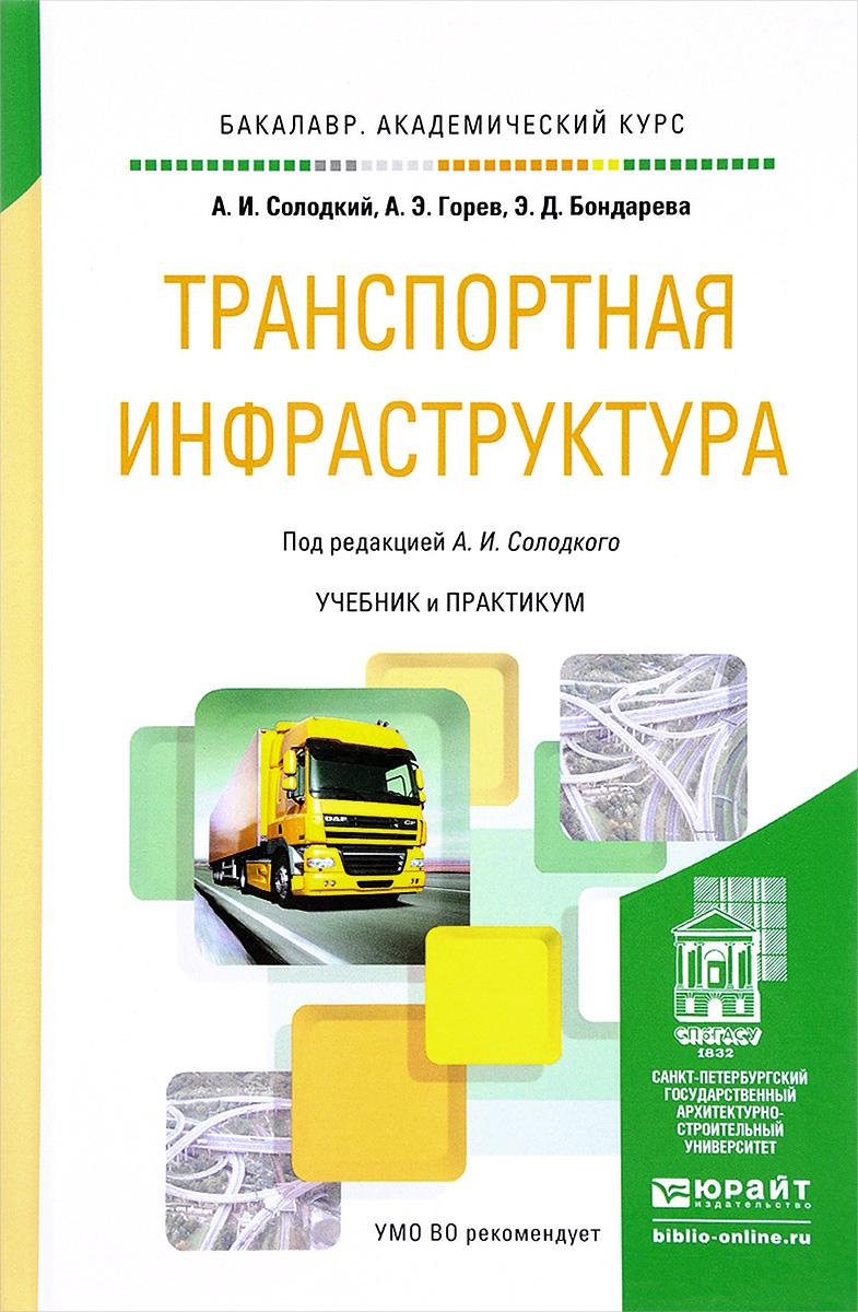 Транспортная инфраструктура. Учебник и практикум