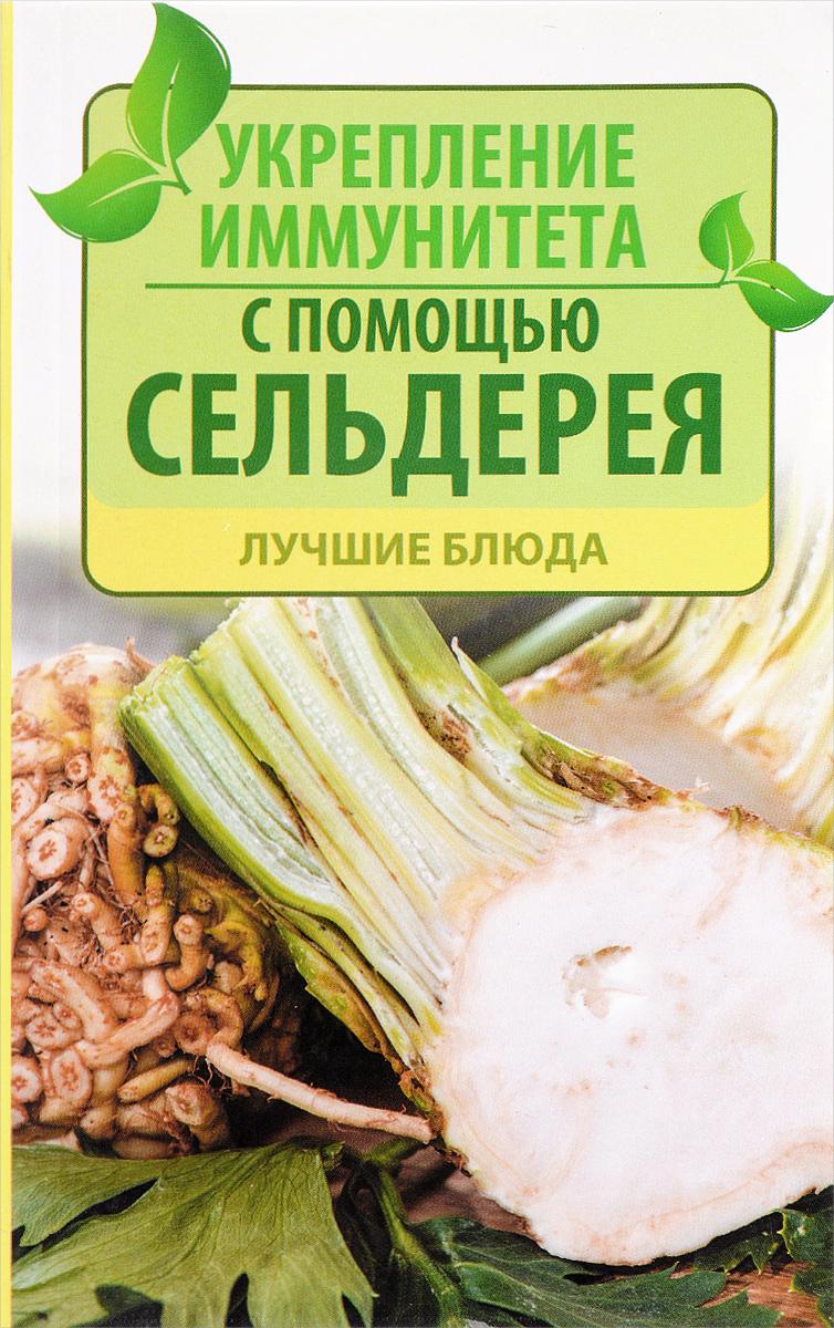 Укрепление иммунитета с помощью сельдерея. Лучшие блюда