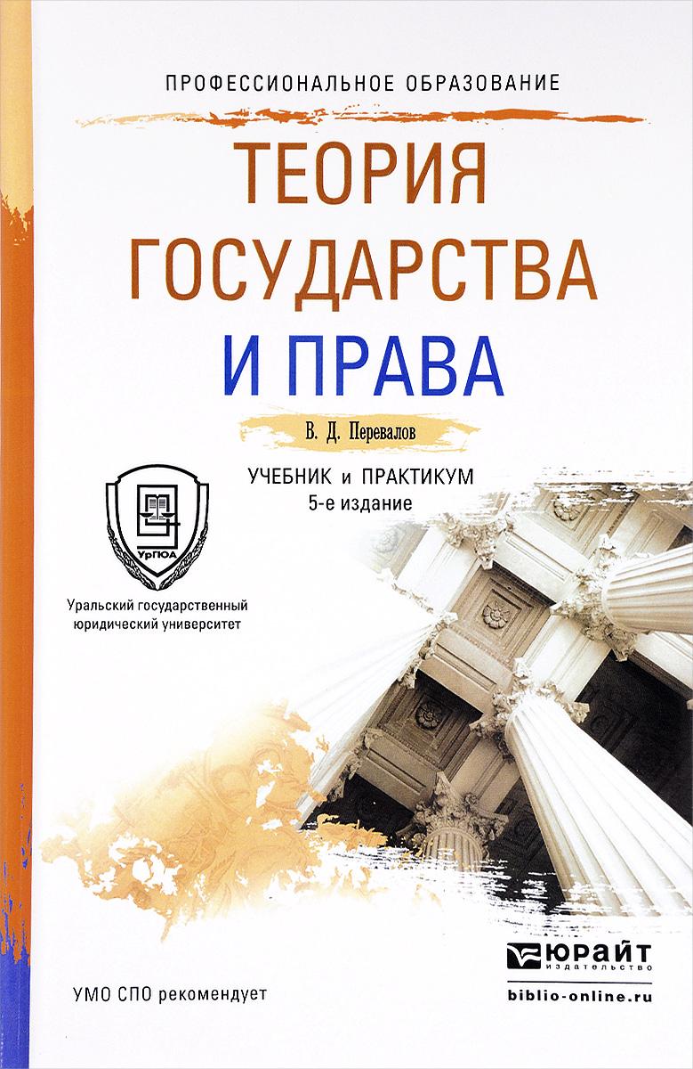 Обложка книги Теория государства и права. Учебник и практикум