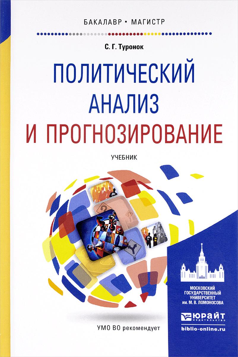 Политический анализ и прогнозирование. Учебник