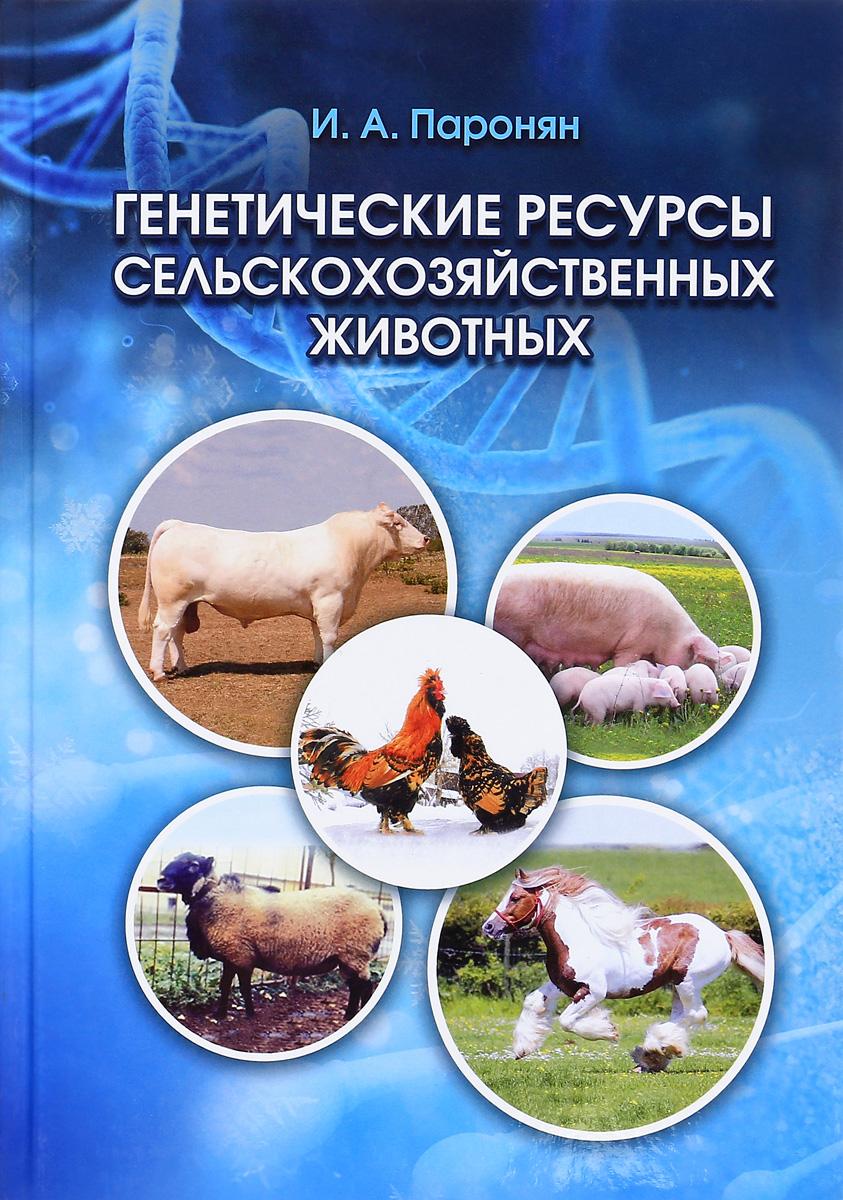 Генетические ресурсы сельскохозяйственных животных. Учебник