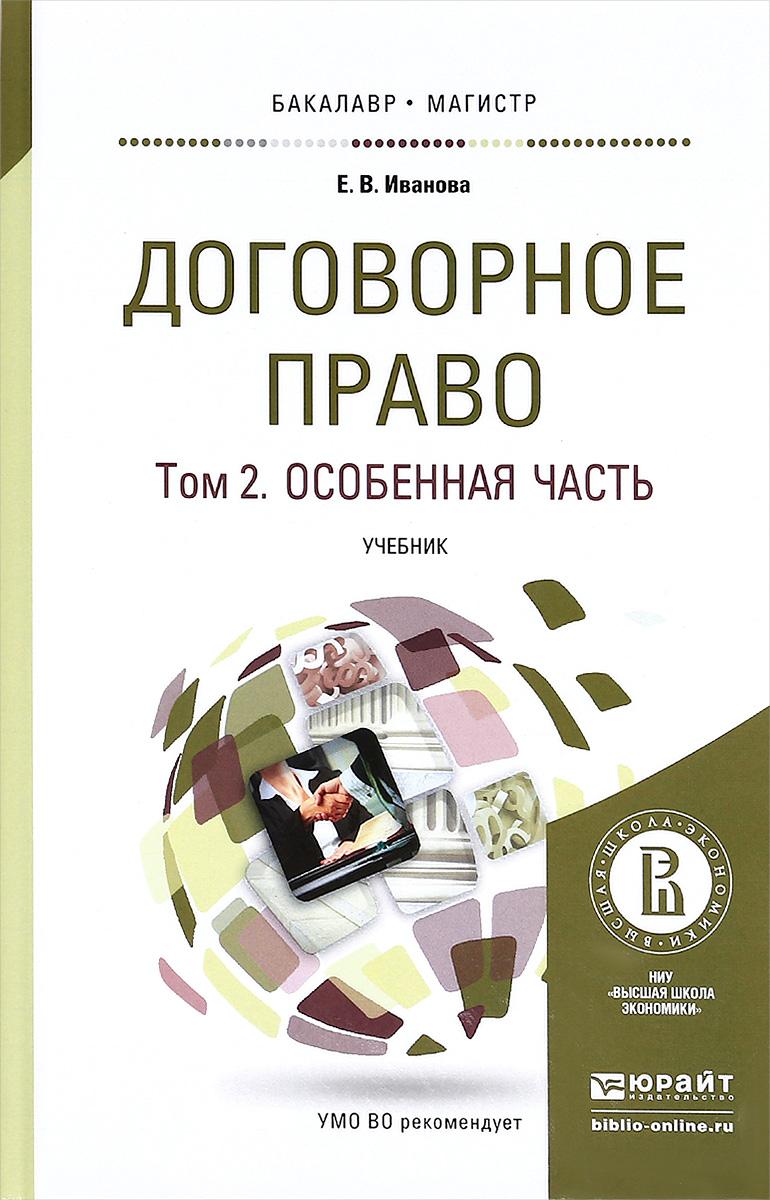 Договорное право. Учебник. В 2 томах. Том 2. Особенная часть