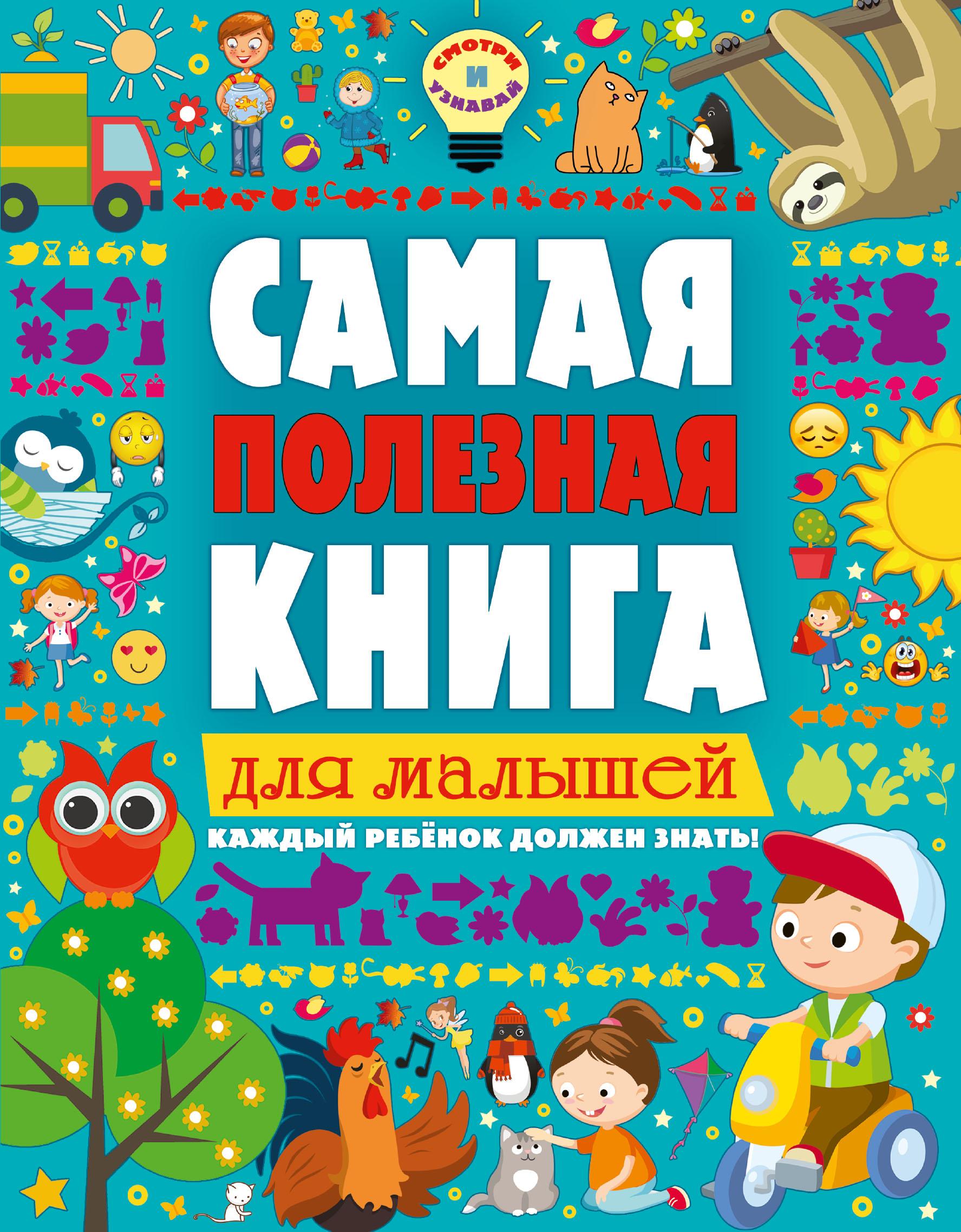 Самая полезная книга для малышей