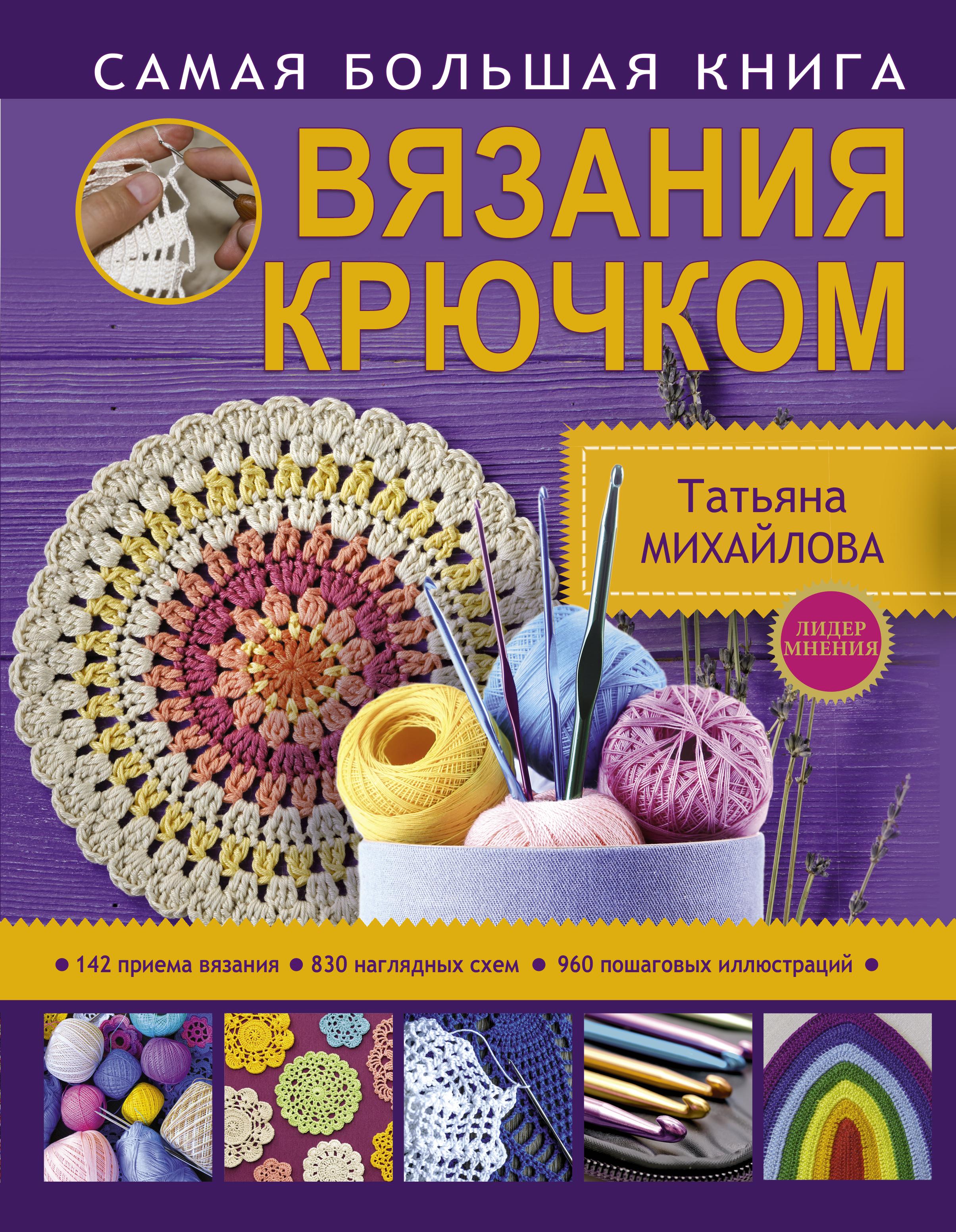 вязаные закладки разноцветные овечки для книг крючком со схемой