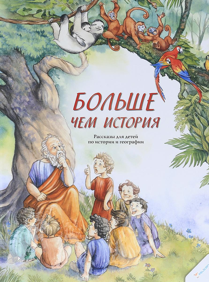 Больше чем история. Рассказы для детей по истории и географии
