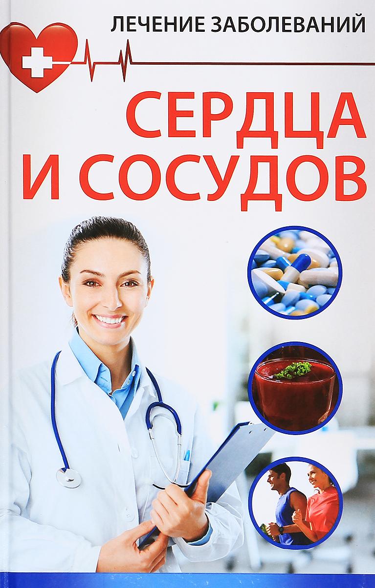 Лечение заболеваний сердца и сосудов