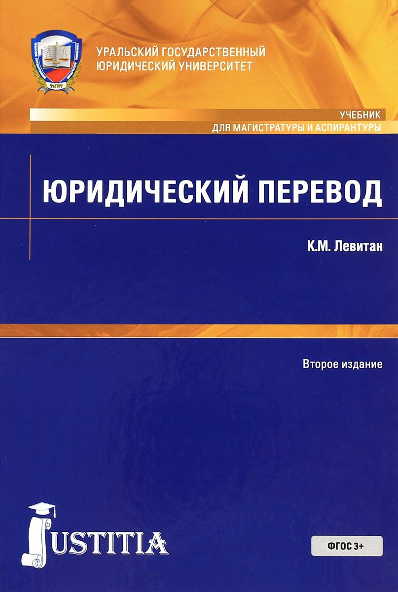 Юридический перевод. Учебное пособие