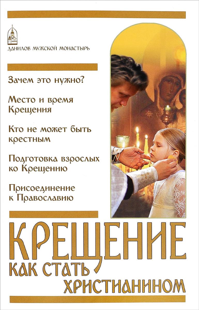 Крещение. Как стать христианином