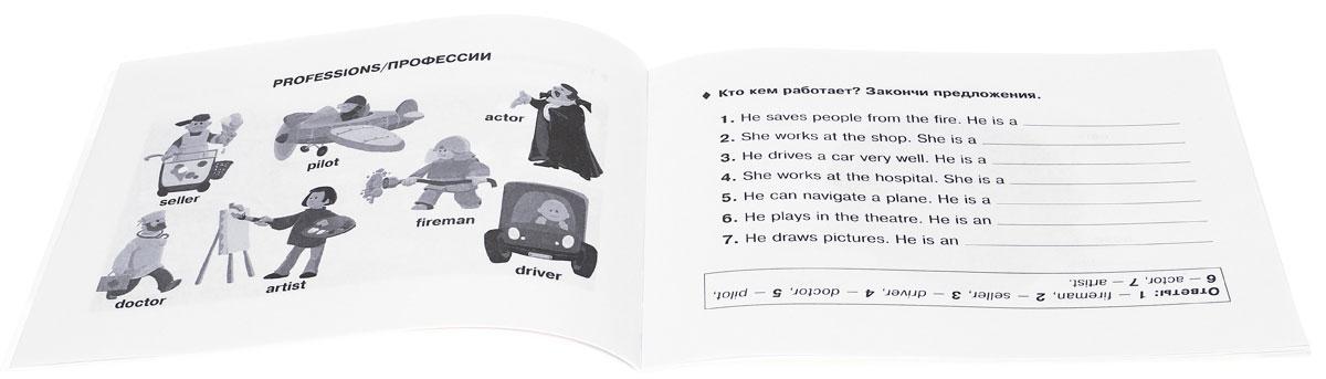 Английский язык. 1-2 годы обучения. Задания для запоминания лексики. Тренировочные упражнения. Учедное пособие