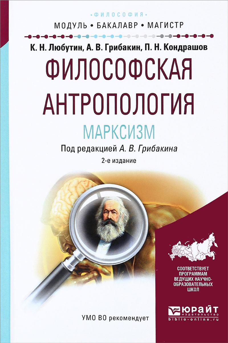Философская антропология. Марксизм. Учебное пособие